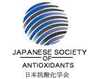 日本抗酸化学会